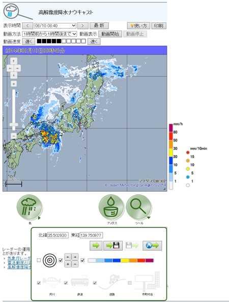 気象庁 高解像度降水ナウキャスト_20140810_085326