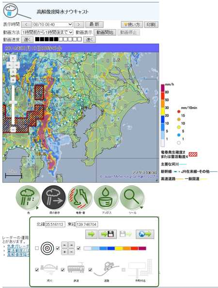 気象庁 高解像度降水ナウキャスト_20140810_085243