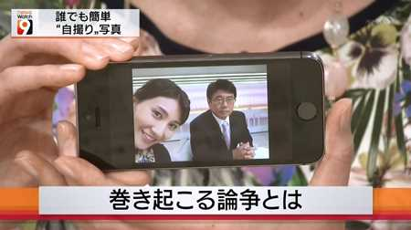 井上あさひ 自撮り ニュースウオッチ9_20140811-235814