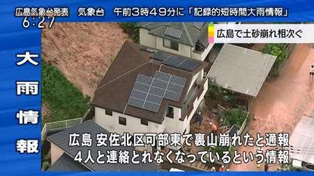 広島 土砂災害 おはよう日本_20140821-100050