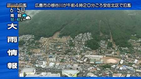 広島 土砂災害 おはよう日本_20140821-100908