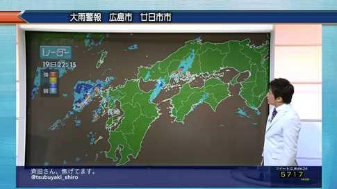 気象予報士 斉田季実治 NHK NEWS WEB_20140823-055944