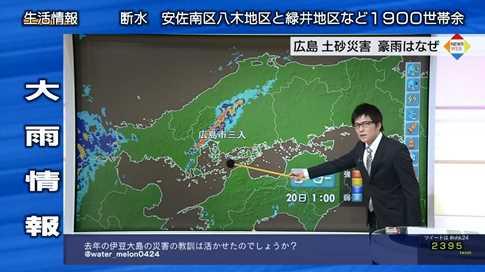 気象予報士 斉田季実治 NHK NEWS WEB_20140823-061427