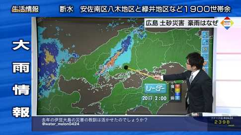 気象予報士 斉田季実治 NHK NEWS WEB_20140823-061505