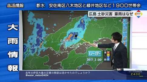 気象予報士 斉田季実治 NHK NEWS WEB_20140823-061523