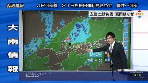 気象予報士 斉田季実治 NHK NEWS WEB_20140823-061551