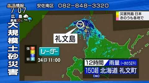 高解像度降水ナウキャスト おはよう日本_20140828-135533