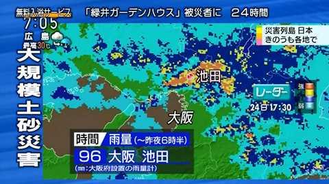 高解像度降水ナウキャスト おはよう日本_20140828-135900