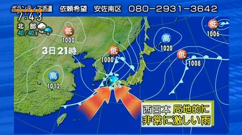 天気図 おはよう日本_20140903-114417
