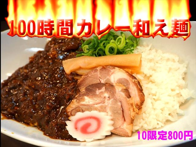 100混ぜカレー_R