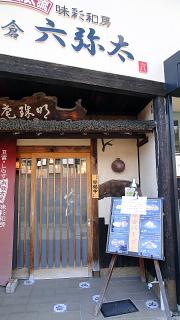 鎌倉六弥太ランチ時