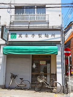萬来亭製麺所