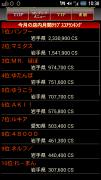 Screenshot_2014-03-25-10-38-59.png