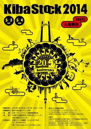 木場ストック2014