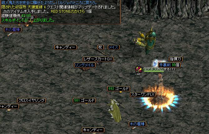 さて、実質このクエで狩るモノ系はこれでおわりです