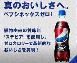 item-pep-nex.jpg