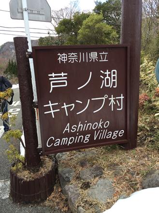 芦ノ湖キャンプ村