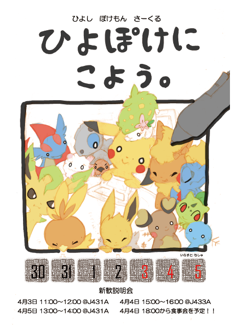 ひよポケ新歓用ポスター2014