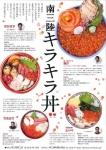 キラキラ丼