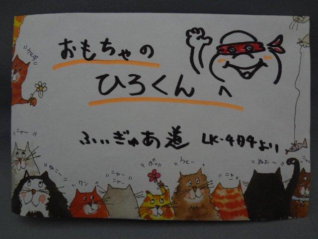 aratamedamaoyajiultramann20.jpg