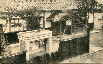 中和束村役場004