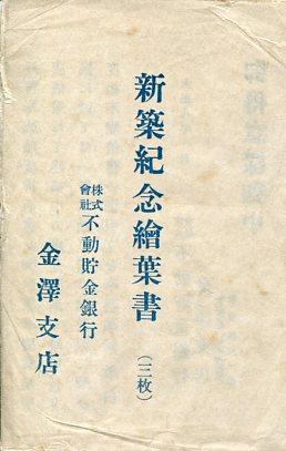 不動貯金銀行金沢支店001