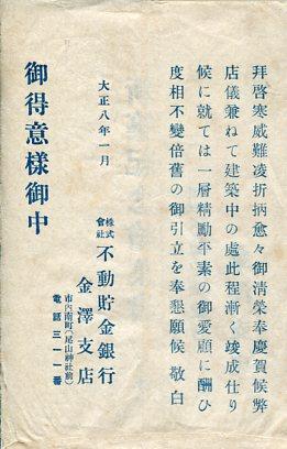 不動貯金銀行金沢支店002
