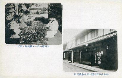 福知山繭問屋001