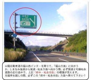 国道2号線松永道路「府中・松永方面行き(福山西インターもしくはしまなみ海道から2号線へ入った場合)」