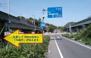 国道2号線松永道路「松永・府中方面」
