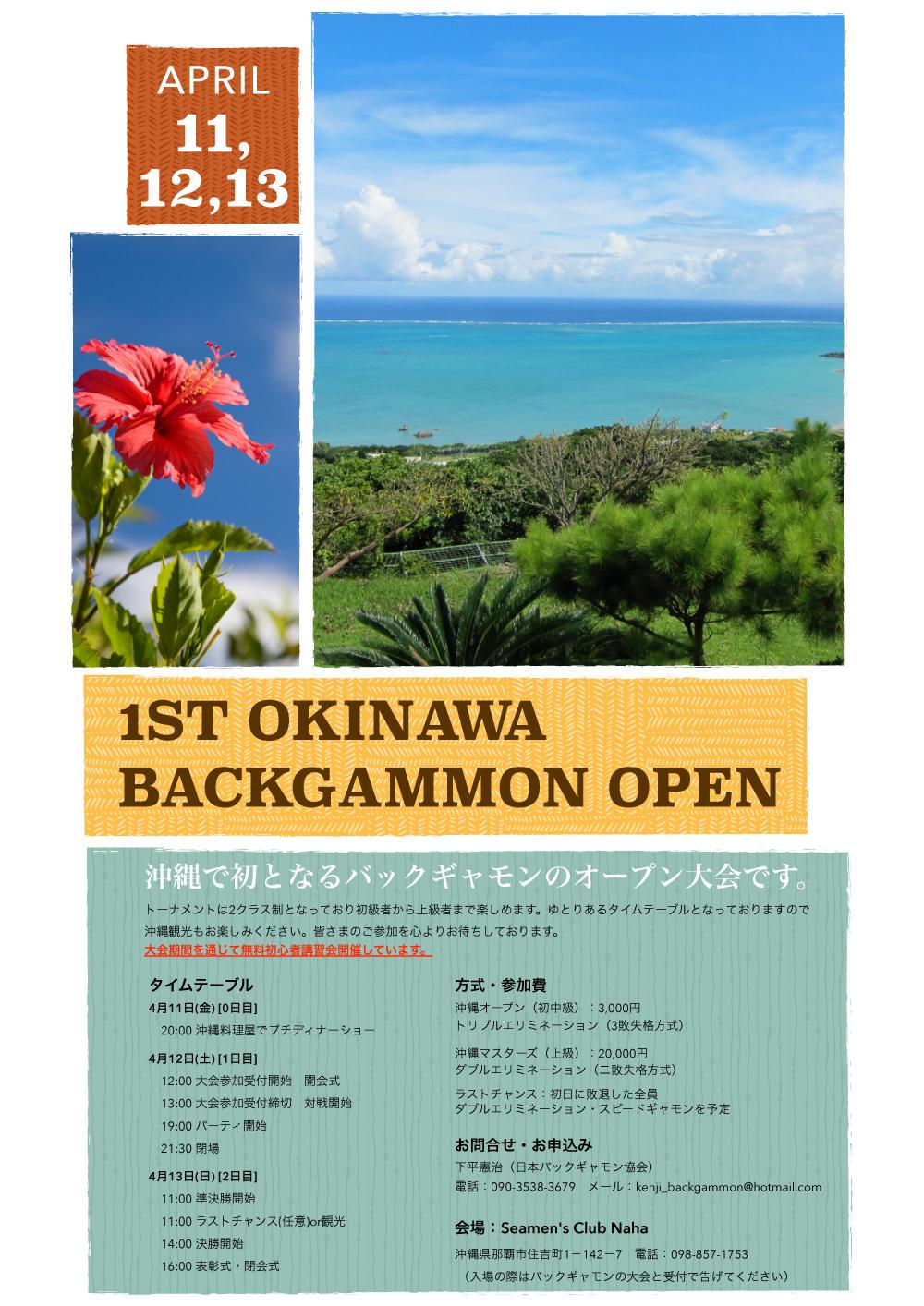 沖縄オープン01