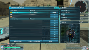 pso20140326_224430_004.png