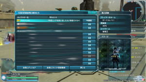 pso20140411_233624_007.png