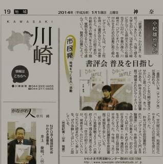 2014年1月18日神奈川新聞