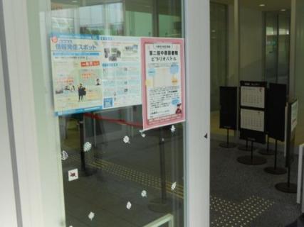 201402288 中原図書館ポスター ブログ用