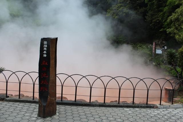 血の池地獄 (640x427)