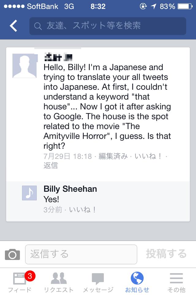 Facebookビリーから返信もらう
