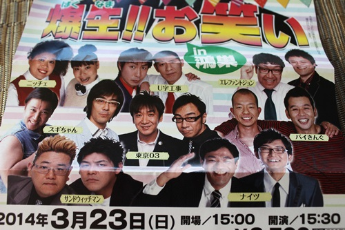IMG_1081お笑い