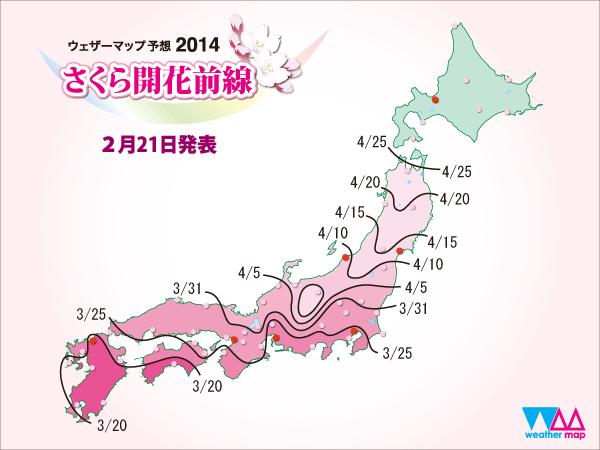 桜開花予想2014