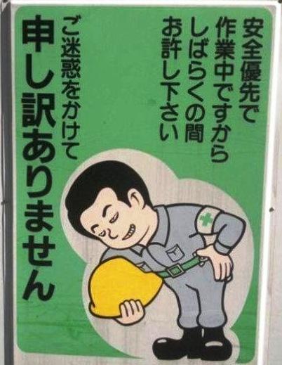 安全優先看板