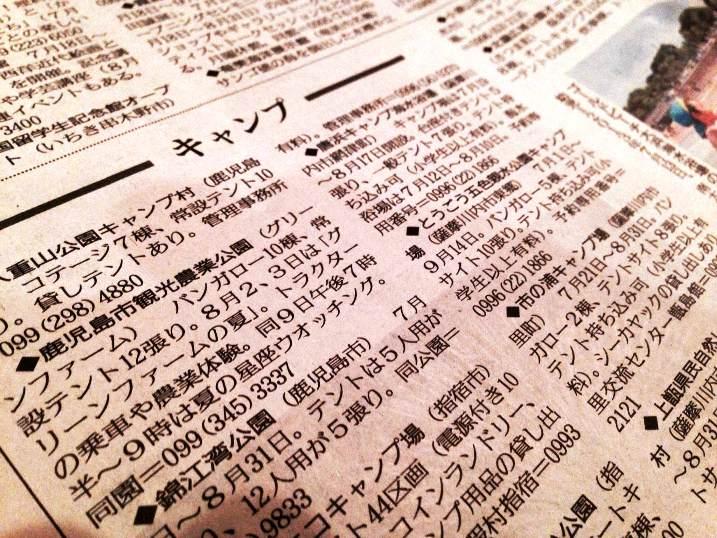 新聞夏記事002