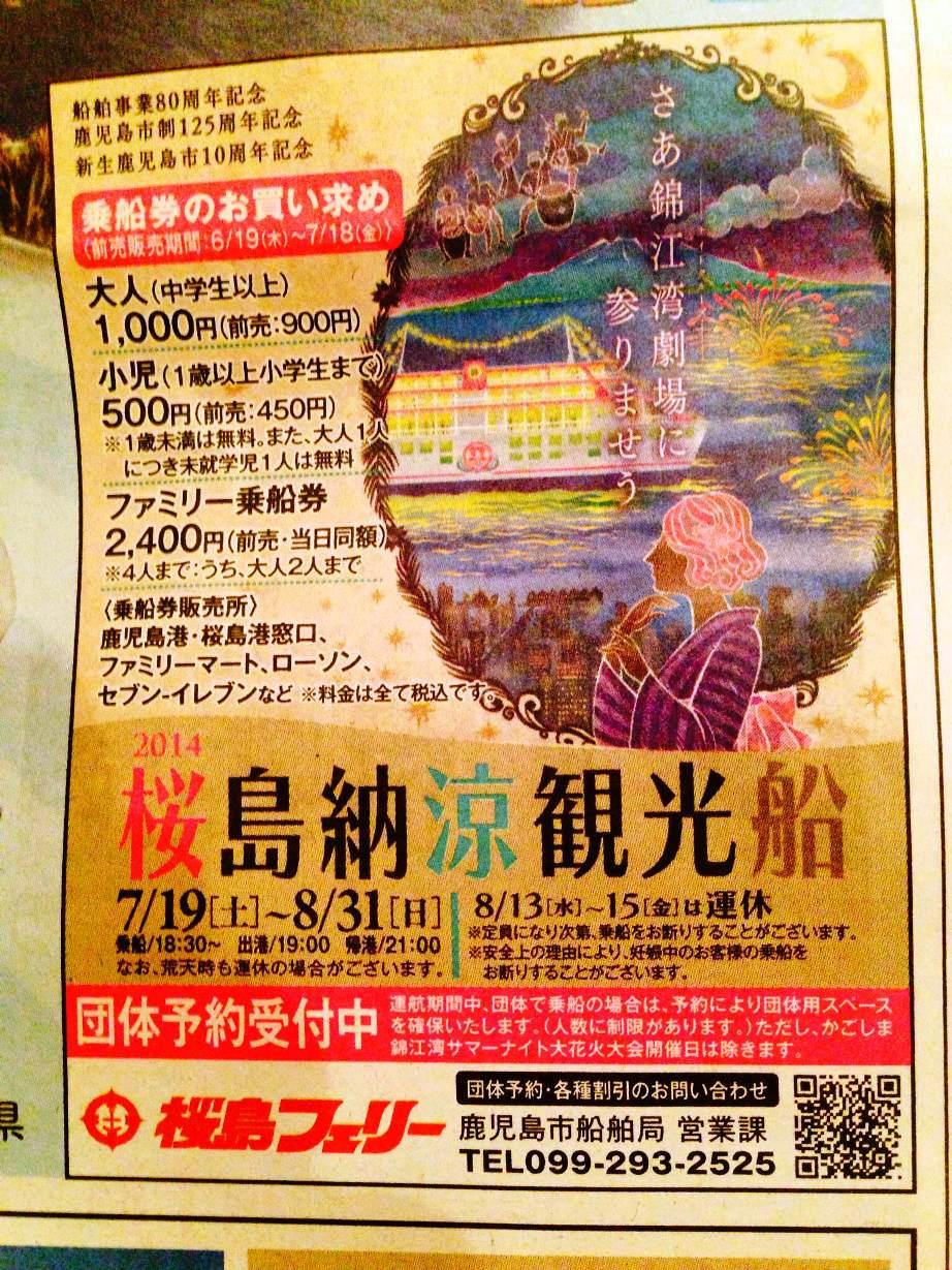 新聞夏記事003