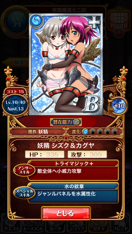 水10連ガチャ (5) (コピー)