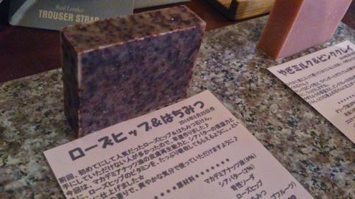 ローズヒップ&はちみつ2014年5月25日作