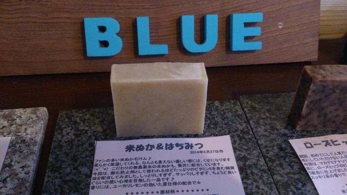 米ぬか&はちみつ 2014年6月27日作