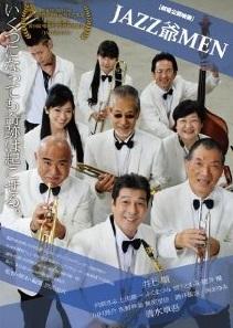 jazz爺men