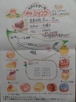 かとうショコラ (2)
