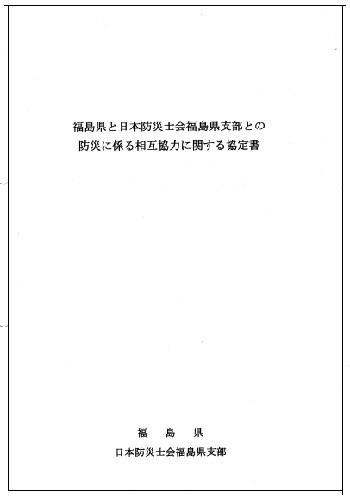 fukushima260415-3