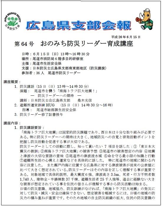 hiroshima260615-1