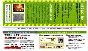 hokaido260331-1